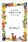 幸福のパン種―堀口大学詩集