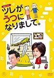 NHKドラマ ツレがうつになりまして。 [DVD]