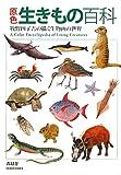 原色 生きもの百科―牧野四子吉の描く生物画の世界