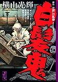 白髪鬼 (講談社漫画文庫 よ 1-90)