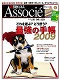 日経ビジネス Associe (アソシエ) 2008年 11/4号 [雑誌]