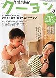 月刊 クーヨン 2011年 03月号 [雑誌]