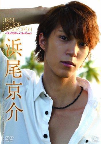 ベストアクター・コレクション 浜尾京介 [DVD] / 浜尾京介 (出演)