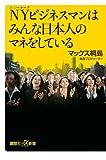 NYビジネスマンはみんな日本人のマネをしている (講談社プラスアルファ新書)