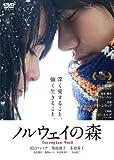 ノルウェイの森 【スペシャル・エディション2枚組】 [DVD]