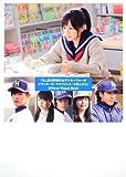 「もし高校野球の女子マネージャーがドラッカーの『マネジメント』を読んだら」Official Visual Book