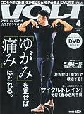 VOLT (ヴォルト) 2013年 04月号 [雑誌]