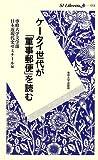 ケータイ世代が「軍事郵便」を読む (SI Libretto)