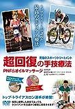 究極のスポーツトリートメント 超回復の手技療法 PNF&オイルマッサージ [DVD]