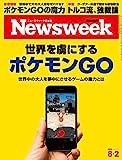 Newsweek (ニューズウィーク日本版) 2016年 8/2 号 [世界を虜にする ポケモ...