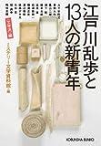 江戸川乱歩と13人の新青年〈文学派〉編 (光文社文庫)