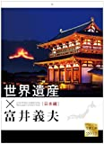 2012「世界遺産×富井義夫/日本編」