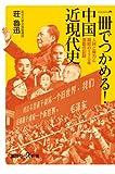 一冊でつかめる!中国近現代史—人民と権力と腐敗の170年  激動の記録 (講談社プラスアルファ新書)