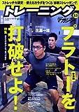トレーニングマガジン vol.13 特集:プラトーを打破せよ! (B・B MOOK 662 スポーツシリーズ NO. 534)