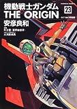 機動戦士ガンダム THE ORIGIN (23)めぐりあい宇宙編 (角川コミックス・エース 80-28)