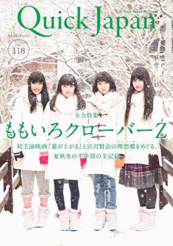 クイック・ジャパン 118