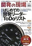 開発の現場 vol.006
