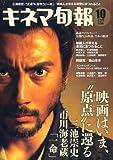 キネマ旬報 2011年 10/1号 [雑誌]