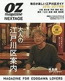 OZ magazine NEXTAGE 2016ー2017年版―MAGAZINE FOR ED...