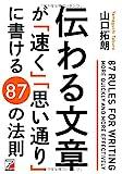 伝わる文章が「速く」「思い通り」に書ける 87の法則 (Asuka business & la...