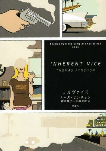LAヴァイス (Thomas Pynchon Complete Collection)
