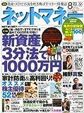 ネットマネー 2011年 08月号 [雑誌]