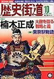 歴史街道 2012年 10月号 [雑誌]