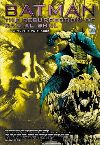 バットマン:ラーズ・アル・グールの復活