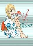 今日のあすかショー 3 DVD付限定版 (小学館プラス・アンコミックスシリーズ)