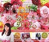 李家幽竹 花風水カレンダー2012