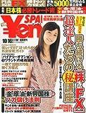 en SPA ! (エンスパ) 2011年 10/16号 [雑誌]