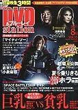 DVD&ブルーレイ ステーション vol.35