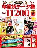 2011年版 年賀状データ集 Pack11200
