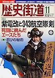 歴史街道 2012年 11月号 [雑誌]