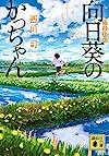 向日葵のかっちゃん (講談社文庫)