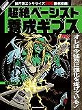 超絶ベーシスト養成ギプス (CD付き) (ベース・マガジン)