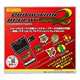 プロアクションリプレイMAX2(DS/DS Lite用)