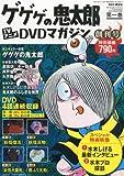 隔週刊 ゲゲゲの鬼太郎 TVアニメDVDマガジン 2013年 6/11号 [分冊百科]