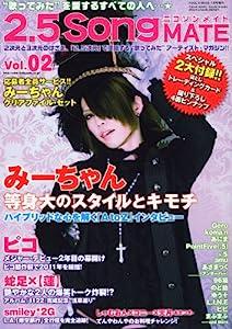 ニコソンMATE (メイト) Vol.02 2012年 01月号 [雑誌]