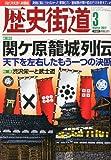 歴史街道 2012年 03月号 [雑誌]
