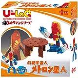UーLaQ幻覚宇宙人メトロン星人 ([バラエティ])