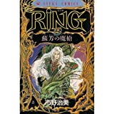 Ring 2 (あすかコミックス)