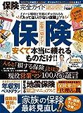 【完全ガイドシリーズ154】 保険完全ガイド (100%ムックシリーズ)