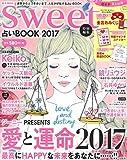sweet特別編集 占いBOOK 2017【金言おみくじ・特製マゼンダステッカー・最強★開運B...
