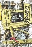 幻影の蔵―江戸川乱歩探偵小説蔵書目録