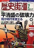歴史街道 2012年 02月号 [雑誌]