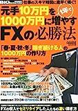 BIG tomorrow (ビッグ・トゥモロウ) 増刊 元手10万円を1年で1000万円に増やすFXの必勝法 2013年 01月号 [雑誌]