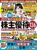 ダイヤモンドZAI(ザイ) 2017年 01 月号 (17年の日本株講座&読者の投信診断&駆け...