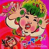 シャキーン!スペシャルアルバム~クラッパラ!/かんじてごらん(DVD付)