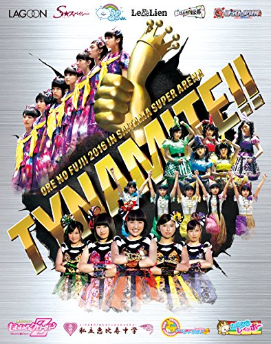 俺の藤井 2016 in さいたまスーパーアリーナ~Tynamite!!~ 第1回 ワンデイワールドリーグ戦 & やっぱりライブ! スタフェス~2016~ Blu-ray BOX